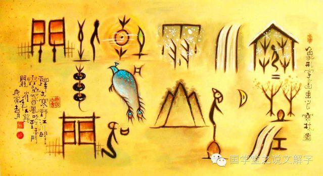 (转引)还原8个被破坏的汉字正体字的真意 - 山水嘉禾 - 山水嘉禾的博客