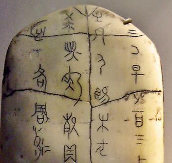 (收藏)总算找到了珍贵的《全部甲骨文对照表》值得收藏 - 山水嘉禾 - 山水嘉禾的博客