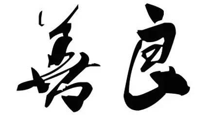 借伞,取经,停车,合作(四个故事教你为人处世) - 清 雅 - 清     雅博客