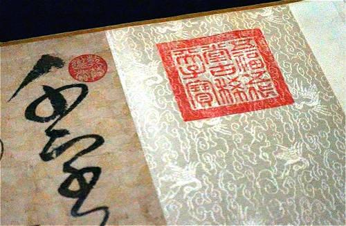 转:宋徽宗的狂草《草书千字文》 - liuquanren - liuquanren的博客