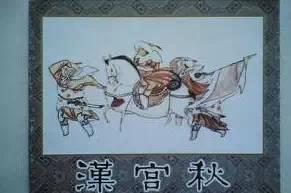 中国四大你都知道吗?  中国 文明 历史 传统 第5张