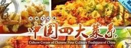 中国四大你都知道吗?  中国 文明 历史 传统 第15张