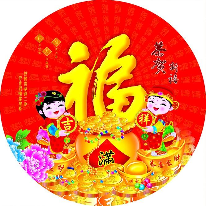 """新 年 送""""福""""啦 ,请 您 接 福 ! (转 发 新 年 增 福)  - suay123""""阿庆嫂"""" - 阿庆嫂欢迎来自远方的好友!"""