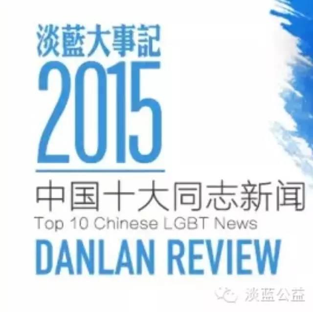 淡蓝盘点:2015中国十大同志新闻