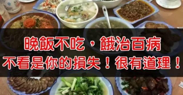 """晚饭不吃,真的行吗?老中医来告诉你! - suay123""""阿庆嫂"""" - 阿庆嫂欢迎来自远方的好友!"""