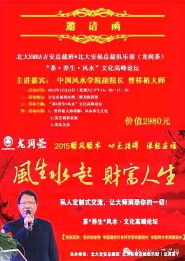 """曾祥裕将于24日作客""""茶.养生.风水""""文化高峰论坛"""