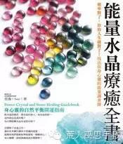「能量水晶與礦石」系列_ 001 薩滿魔石