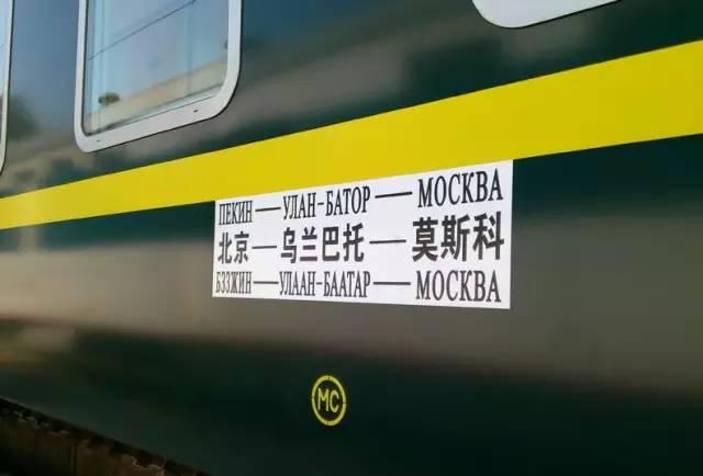 开往莫斯科的列车,沿途风光惊艳了整个世界