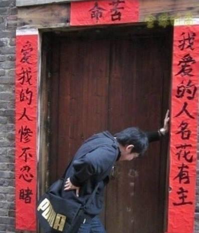 王老五骗子门前贴对联,差点没把人笑死!