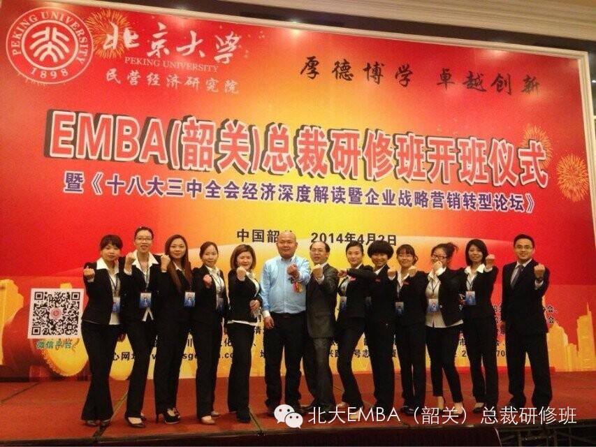 曾祥裕为北京大学EMBA 开讲: 风水与养生