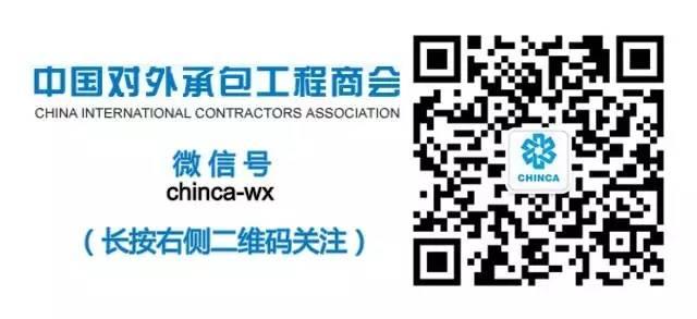 年中国对外承包工程商会服务指引