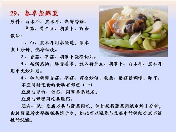素菜大全: 93道精选素菜,已经去除五辛 - 九江王静 - 九江王静 的博客