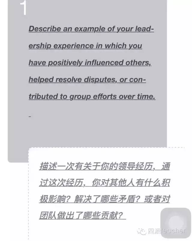 describe an example of your leadership experience in which you have positively influenced others helped resolve disputes or contributed to group efforts