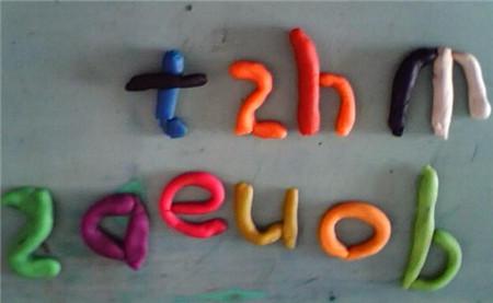 学拼音的重点难点,为了孩子一定要收藏哦 - 蓝天藏秀园中一班 - 山东省新泰市蓝天幼儿园藏秀园中一班