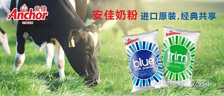 新西兰空运原装Anchor安佳全脂奶粉口感纯正1KG - 欣欣大叔 - 纽西兰--中国宝贝最放心的奶粉基地