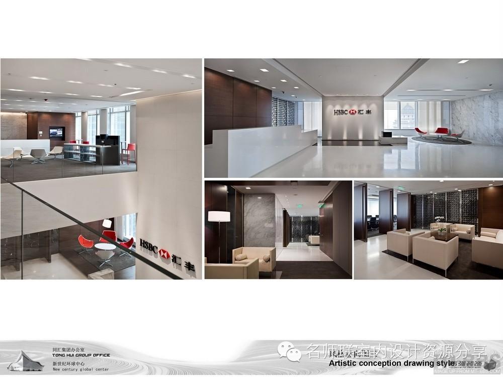 伟强--成都新世纪环球中心办公室初步概念设计【名师联.763期】