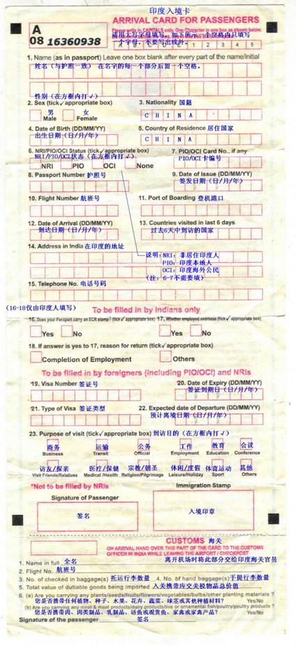 54张国家出入境卡填写指引,果断收藏! - 留学移民签证 - 菲律宾退休移民13696905639