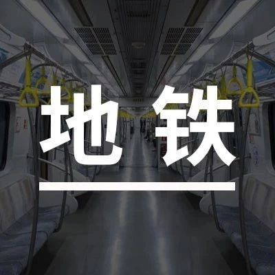 春节昆明地铁乘车指南来了!将采用多元化运行图!赶紧码住!