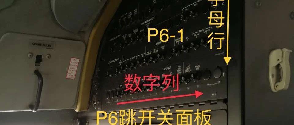 如何快速准确找到737N..