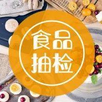 有结果了!2019年元旦春节节前畜肉产品专项抽检看这里