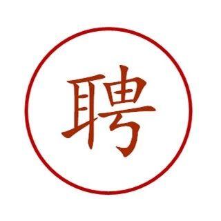 上海招聘|上海同济大学附属口腔医院招聘(事业单位、8大岗位、招28人)