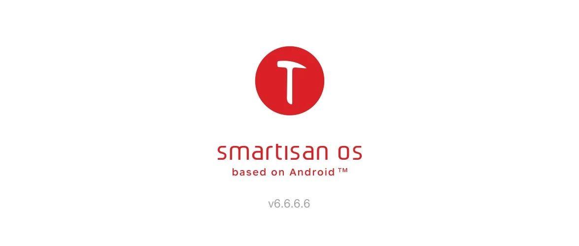 SmartisanOSv6.6.6.6开始公测