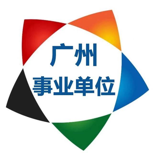 【荔湾区白鹤洞街】招聘社区(经济联社)组织员9人公告