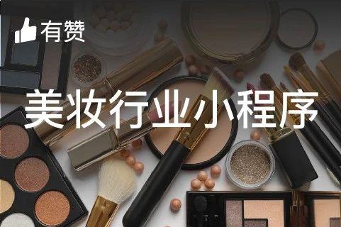 有赞.美妆行业小程序