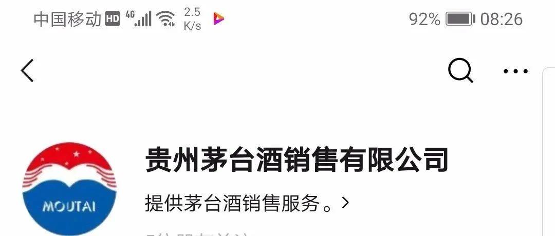 1499预约贵州茅台销售有限公司公众号