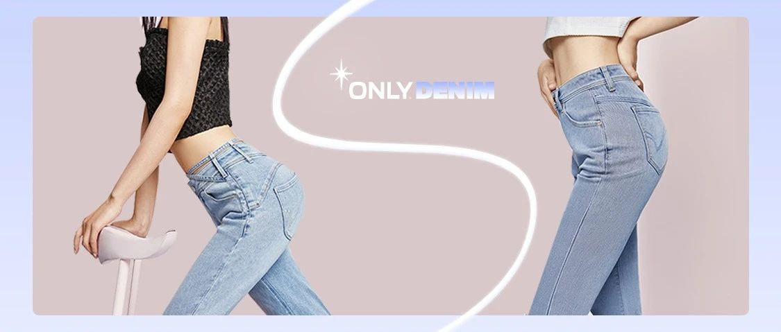 ONLY牛仔裤 | 夏日S曲线诞生
