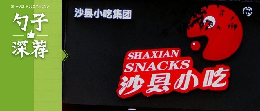 """沙县小吃,源于一场民间""""金融风暴"""""""