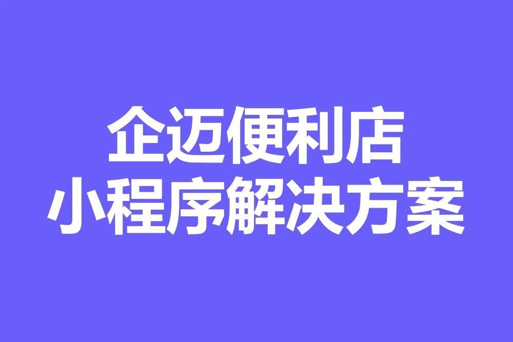 企迈云商-便利店小程序解决方案