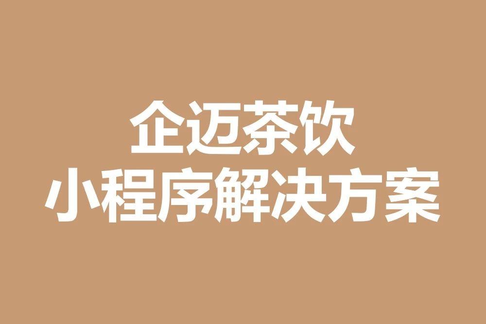 企迈云商-茶饮小程序解决方案