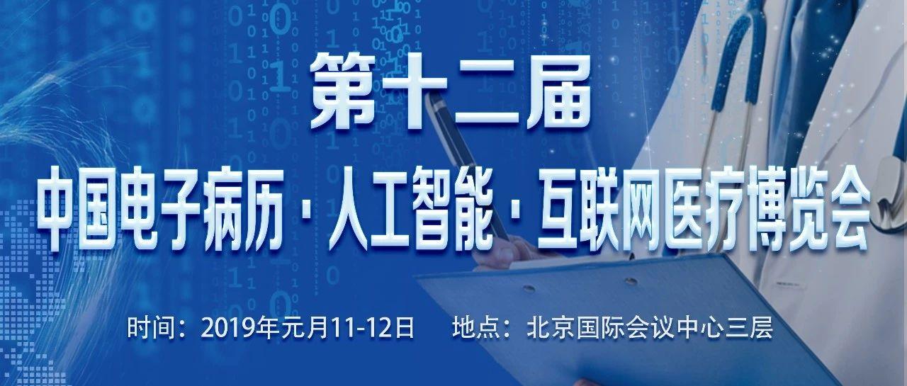 第十二届中国电子病历·人工智能·互联网医疗博览会即将召开
