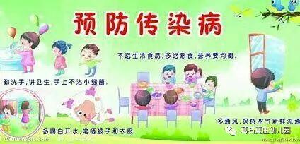 """呵护幼儿健康——夏庄幼儿园开展""""春季传染病预防""""主题教育活动"""