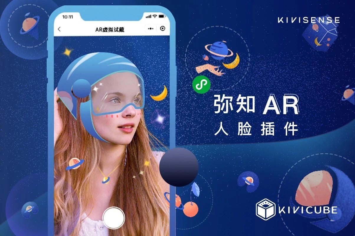弥知AR人脸插件