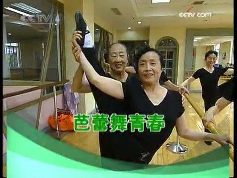 健康故事:芭蕾舞青春!