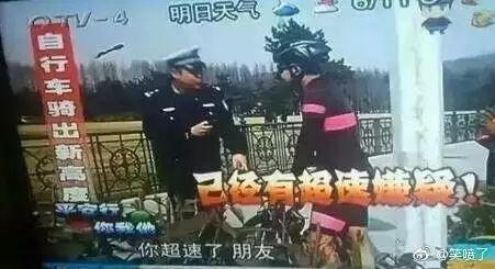 男子骑自行车超速被抓!这速度连交警都看呆了…网友:比我开车都快!