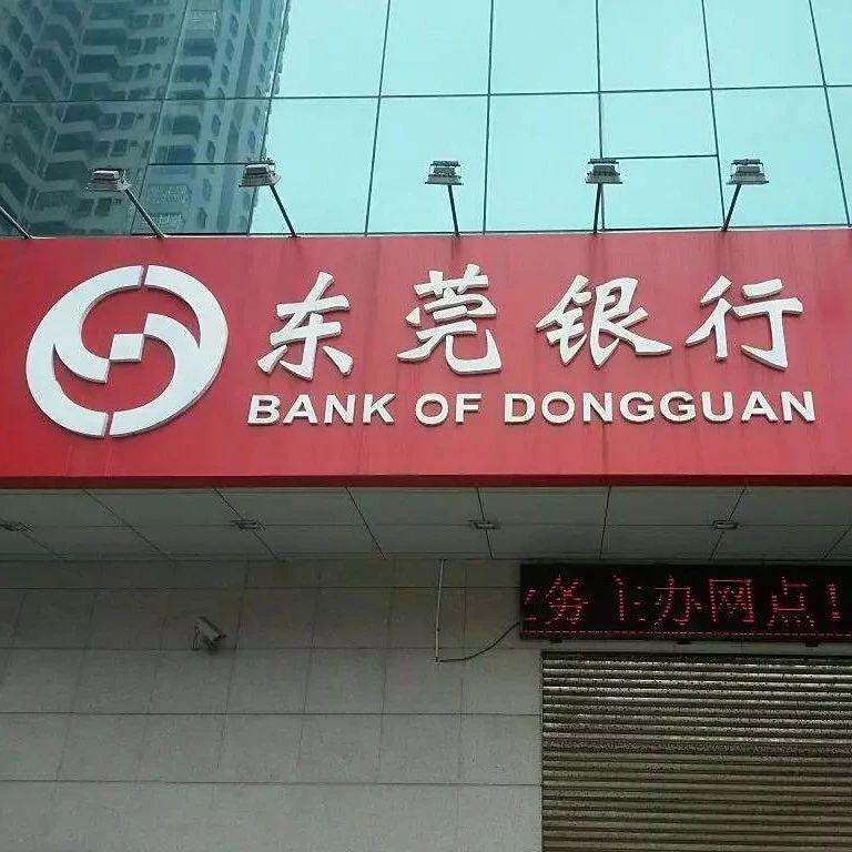 二度冲刺IPO,广东首家上市城商行有望是它!十年梦将圆?
