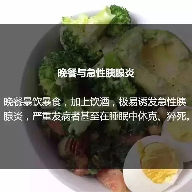 晚餐与体重和寿命的关系,幸好今天读到!