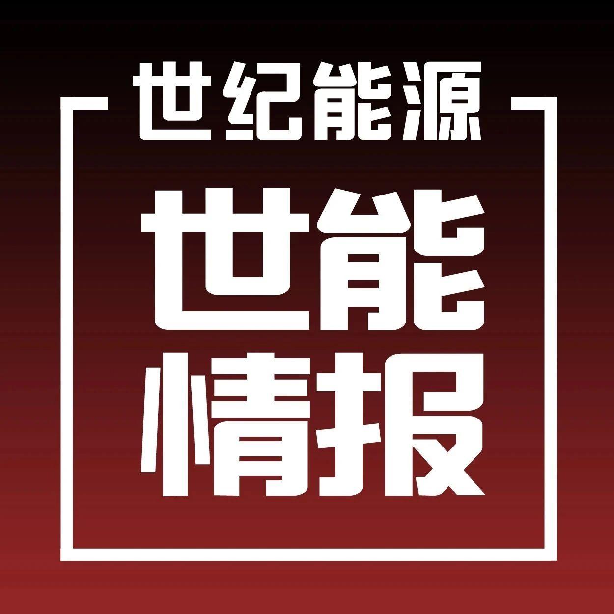 韩华「世纪新能源网」