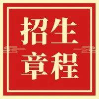 2021年上海体育学院招生章程(附2020-2018上海分数线)