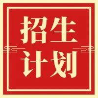 上海招生495人!2021年上外贤达经济人文学院招生计划出炉!
