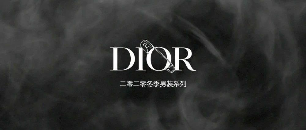 DIOR迪奥二零二零冬季男装系列发布秀时尚新章