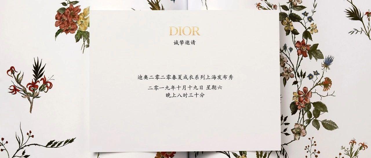 DIOR迪奥二零二零春夏成衣系列上海发布秀不见不散