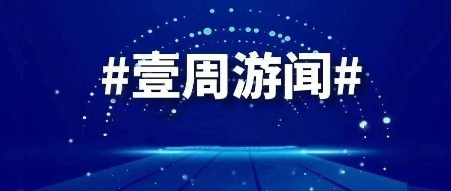 壹周游闻26期:腾讯集中立项多款虚幻4游戏;字节跳动加码投资出海游戏开发商