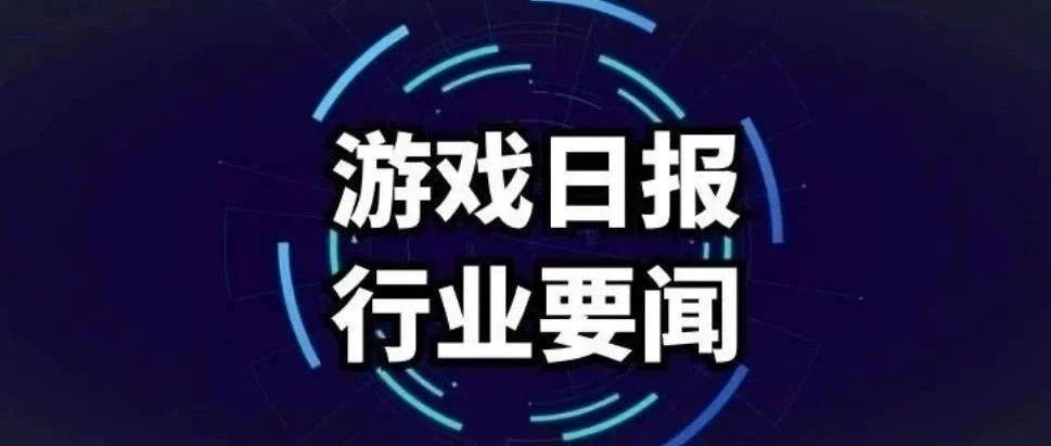 游戏日报292期:V社官宣蒸汽平台登陆中国时间;爱奇艺体育CEO反对电竞是体育