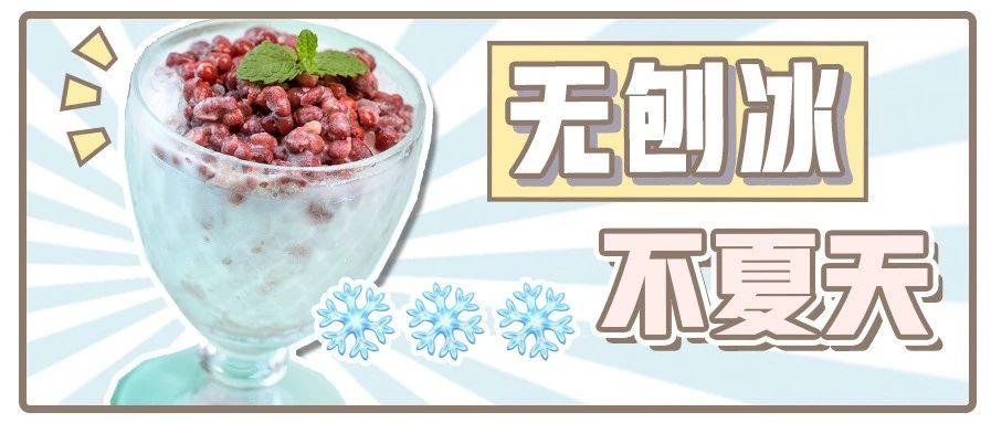 专属夏天的红豆刨冰,和蘑菇屋的一样透心凉!