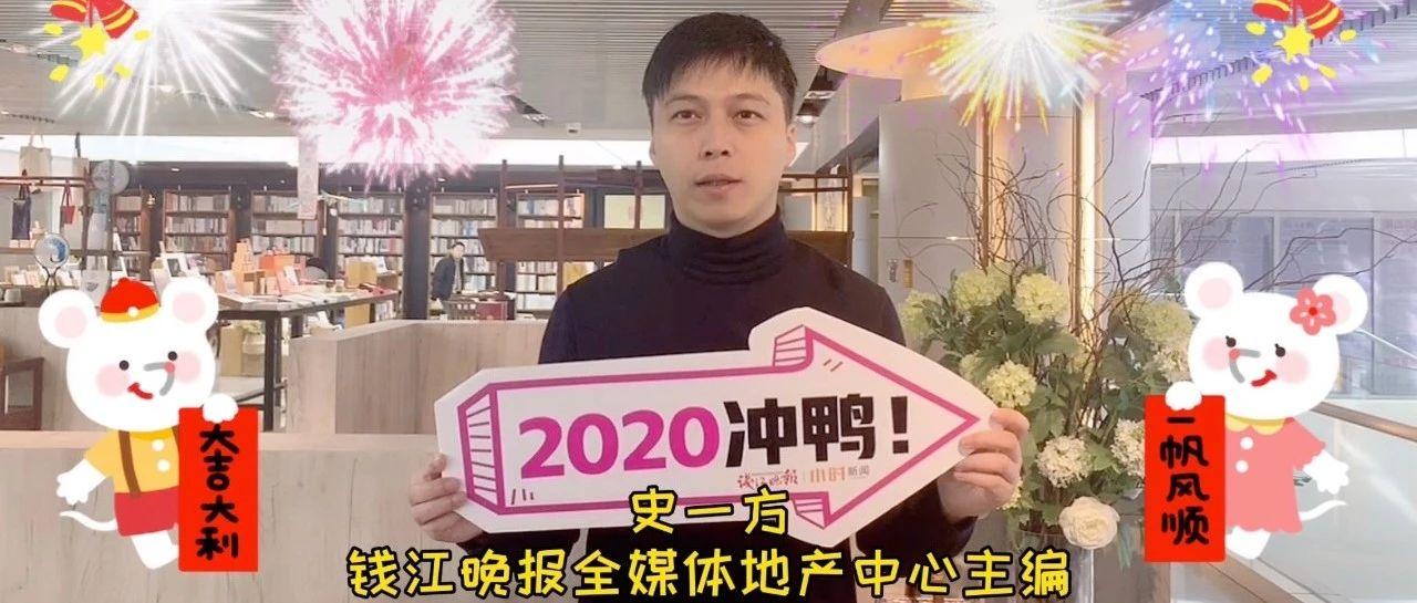 今日除夕,钱报杭州房产给您拜年啦!附主编新年问答