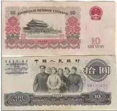 """60年代的""""十元大钞"""""""